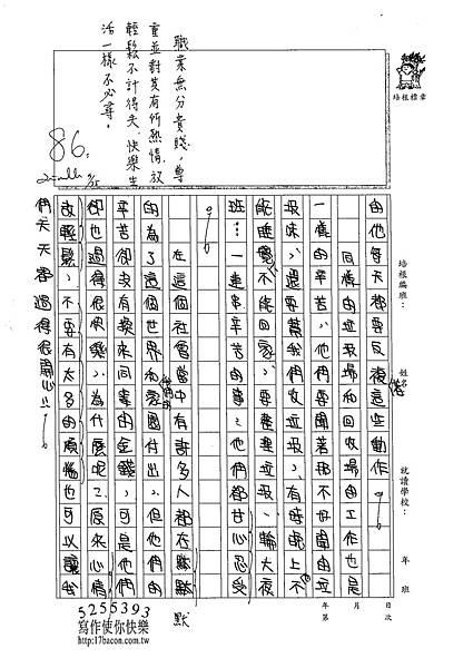 102WB106郭品辰 (2)