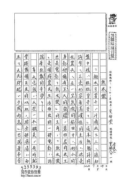 102WB106黃郁潔 (1)