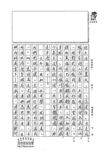 102WB106黃郁潔 (2)