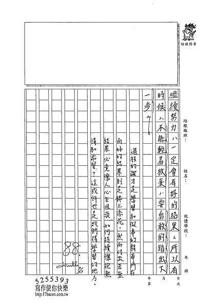 102WB106黃郁潔 (4)