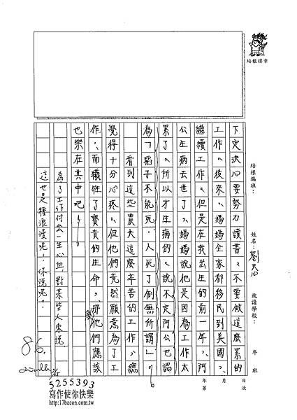 102WB106劉天心 (2)