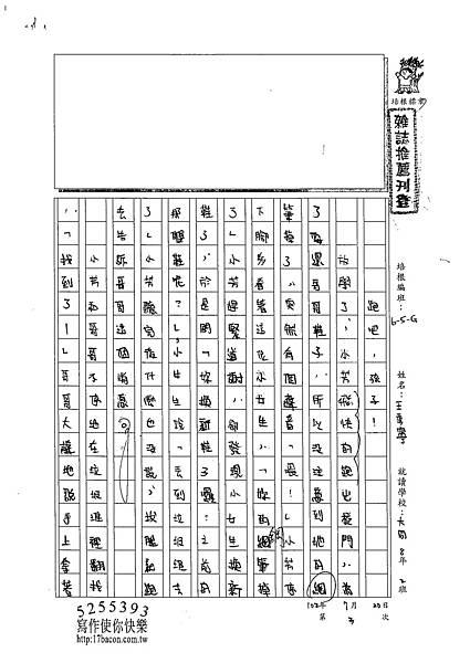 102WG104王季寧 (1)