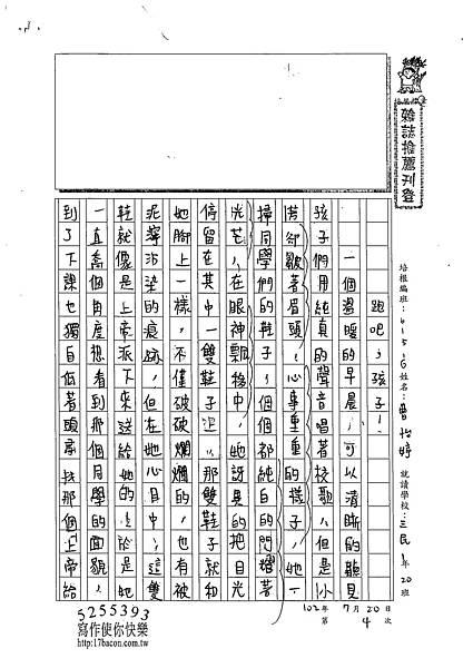 102WG104曹怡婷 (1)