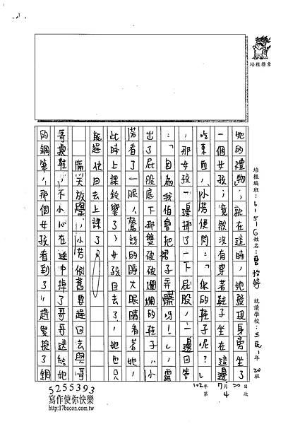 102WG104曹怡婷 (2)