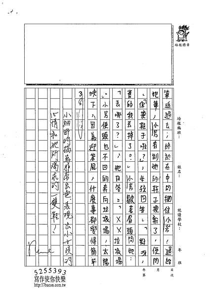 102WG104曹怡婷 (3)