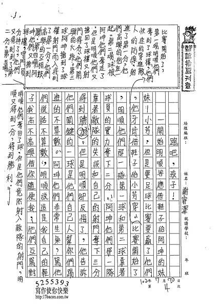 102WG104謝睿澤 (1)