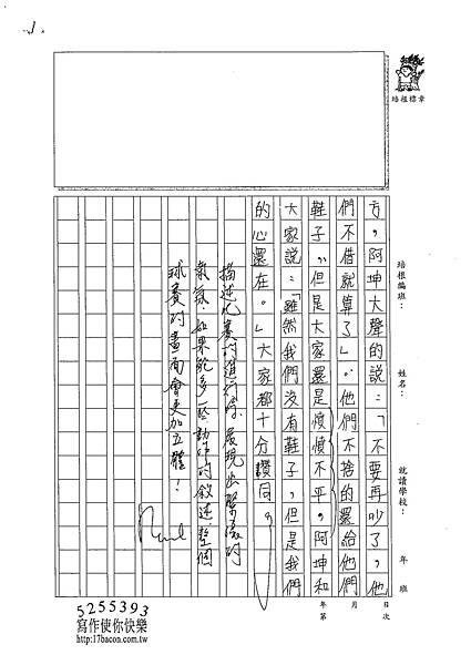 102WG104謝睿澤 (2)