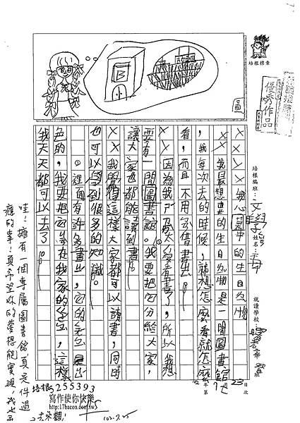 102RW07王芊婷