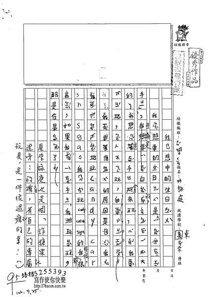 102RW07林詠庭