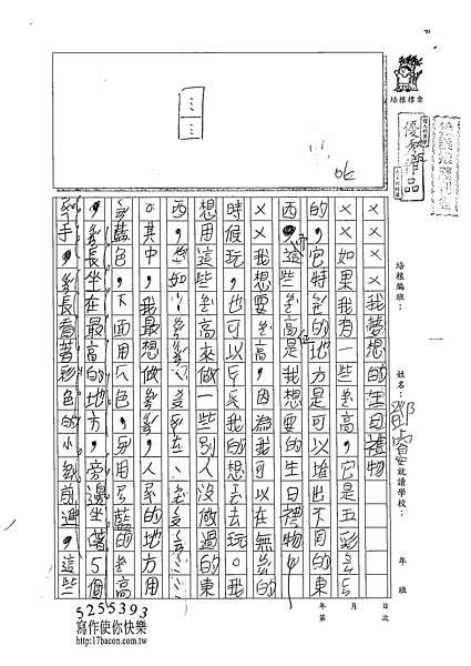 102RW07鄧睿安 (1)