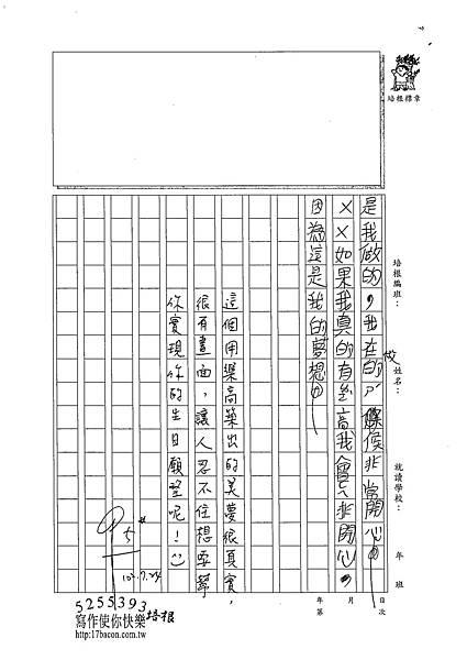 102RW07鄧睿安 (2)