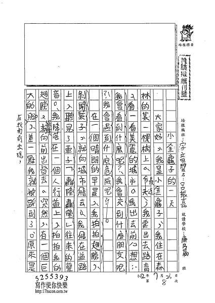 102V108呂振嘉 (1)