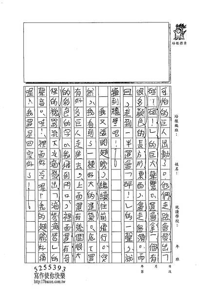 102V108呂振嘉 (2)