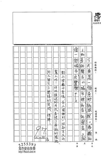 102V108呂振嘉 (3)