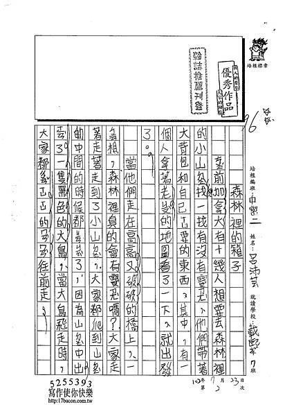 102TMW202呂沛芸 (1)