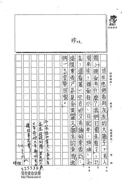 102TMW202呂沛芸 (2)