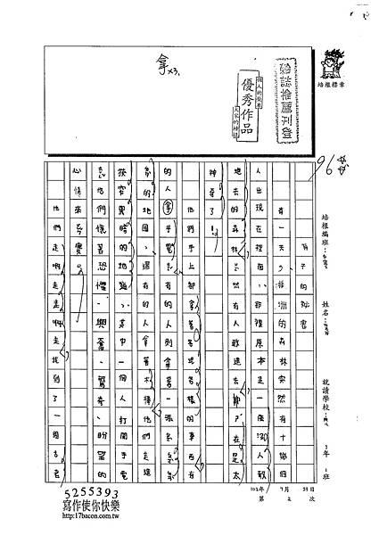 102TMW202林右祥 (1)