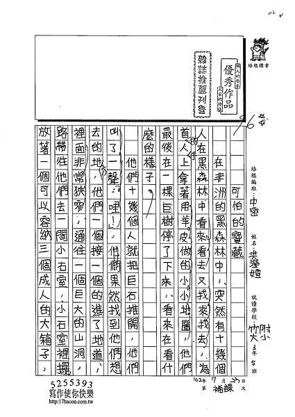 102TMW202洪瀅媗 (1)