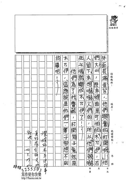 102TMW202洪瀅媗 (2)