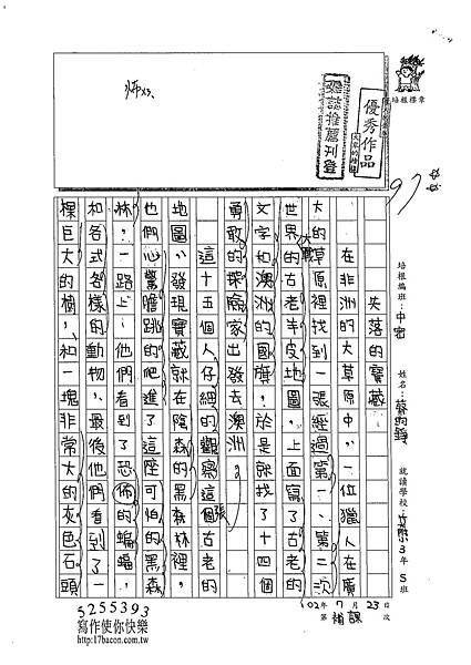 102TMW202蔡昀錚 (1)