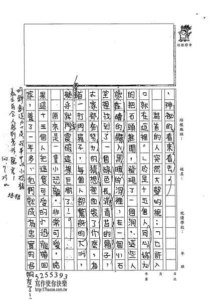 102TMW202蔡昀錚 (2)