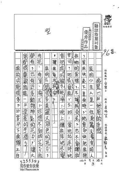 102TMW203呂沛芸 (1)