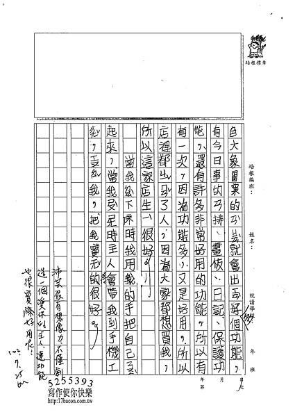 102TMW203呂沛芸 (2)
