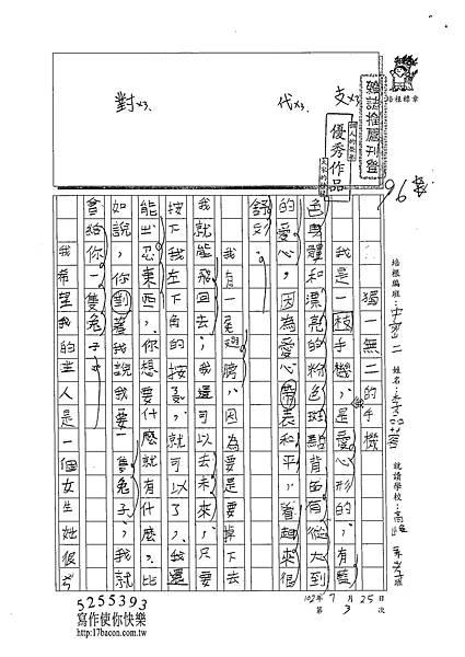 102TMW203李品蓉 (1)