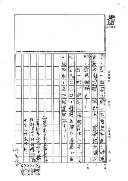 102TMW203李品蓉 (2)
