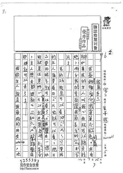 102TMW203黃千慈 (1)