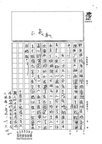 102TMW203黃千慈 (2)