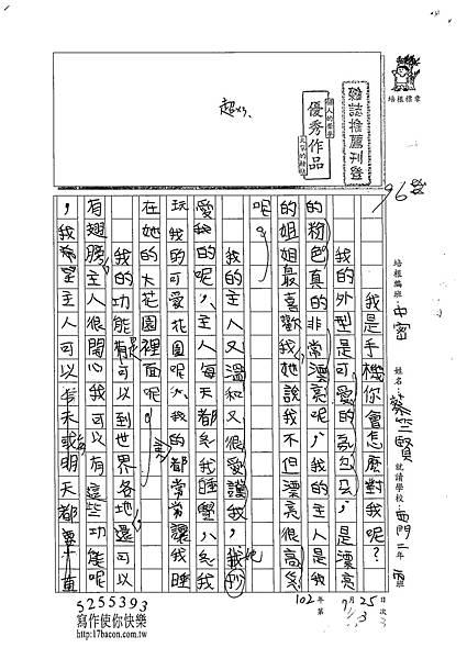 102TMW203蔡竺賢 (1)