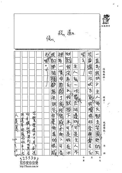 102TMW203蔡竺賢 (2)