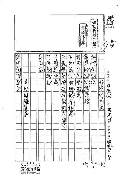 102TMW204呂沛芸 (1)