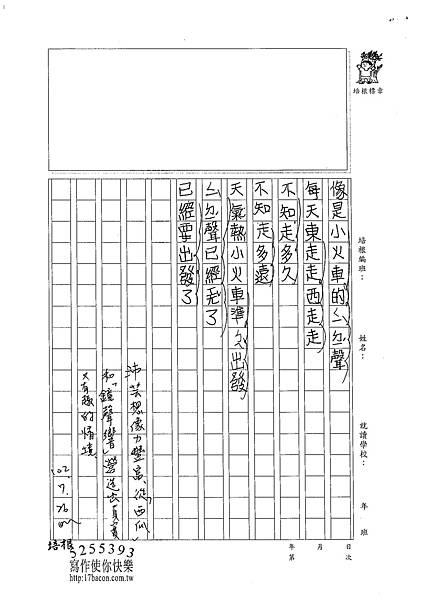 102TMW204呂沛芸 (2)