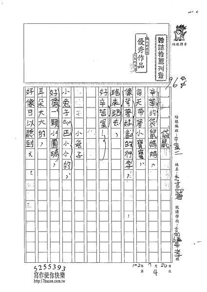 102TMW204李品蓉 (1)