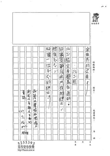 102TMW204李品蓉 (2)