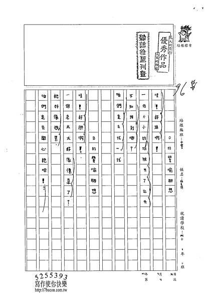 102TMW204林右祥 (1)