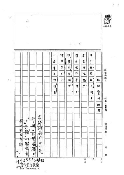 102TMW204林右祥 (2)