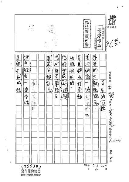 102TMW204黃千慈 (1)