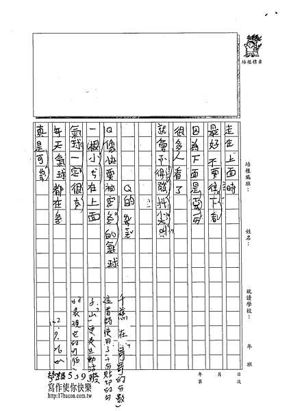 102TMW204黃千慈 (2)