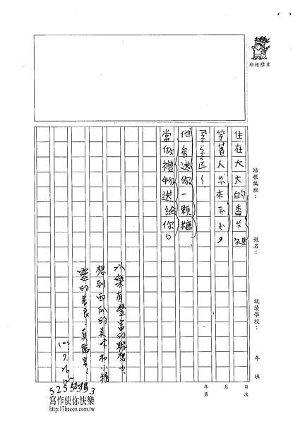 102TMW204黃以樂 (2)