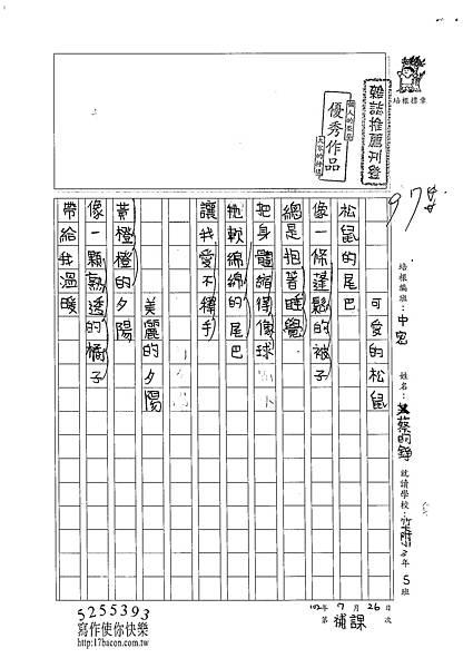 102TMW204蔡昀錚 (1)