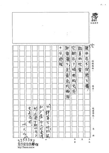 102TMW204蔡昀錚 (2)