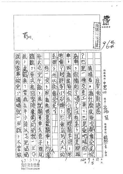 102TMW205呂沛芸 (1)
