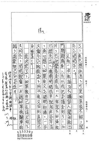 102TMW205呂沛芸 (2)