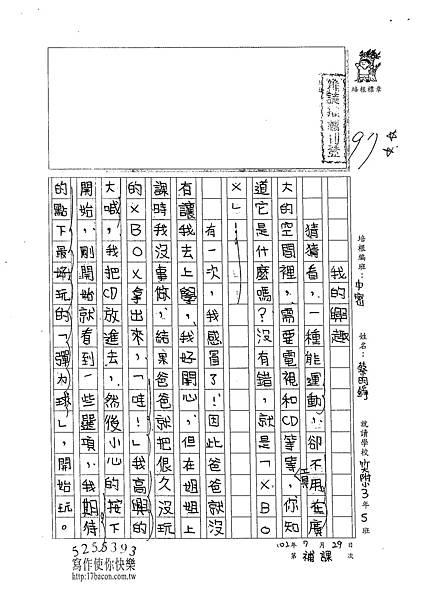102TMW205蔡昀錚 (1)