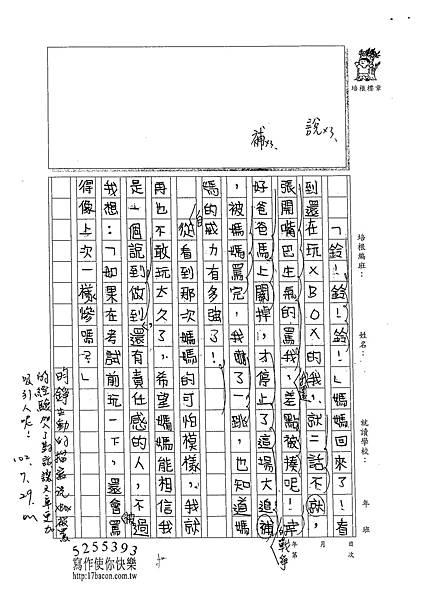 102TMW205蔡昀錚 (2)