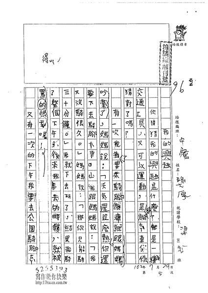 102TMW205魏文厚 (1)