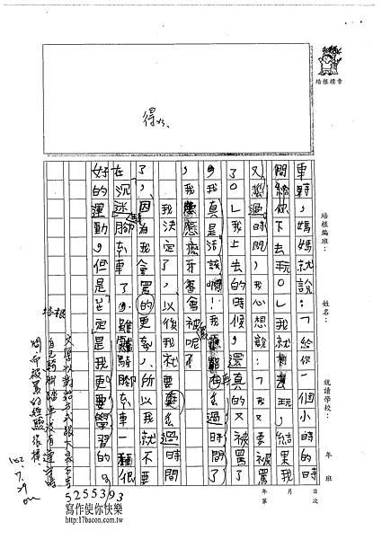 102TMW205魏文厚 (2)